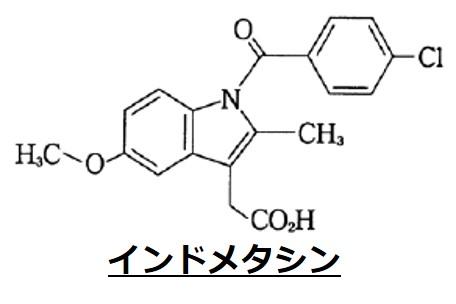 インドメタシン