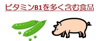 ビタミンB1食品