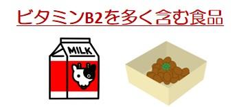 ビタミンB2食品