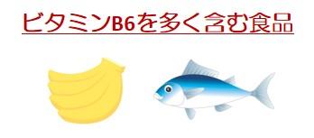 ビタミンB6食品