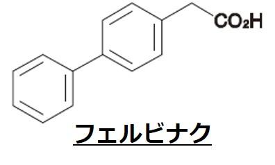 フェルビナク構造式