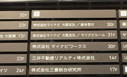 マイナビ薬剤師大阪