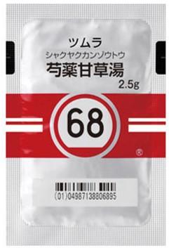 ツムラ68芍薬甘草湯写真