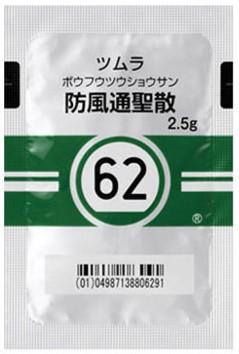 ツムラ62防風通聖散写真