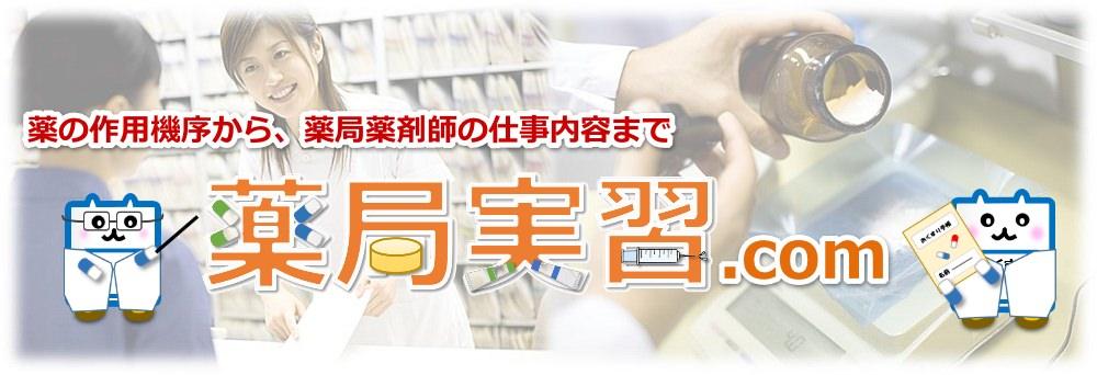 薬局実習.com-現役薬剤師が薬の作用機序、特徴の解説-
