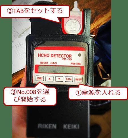 ホルムアルデヒド濃度測定器