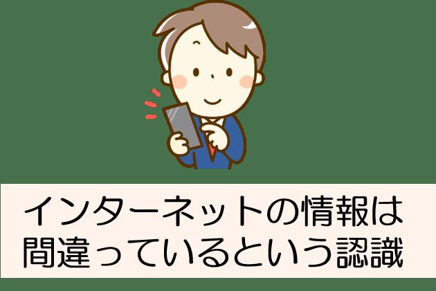スマホ携帯電話情報危険